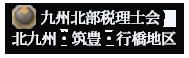 九州北部税理士会 北九州・筑豊・行橋地区 福岡県北部地区の税理士会支部ウェブサイト